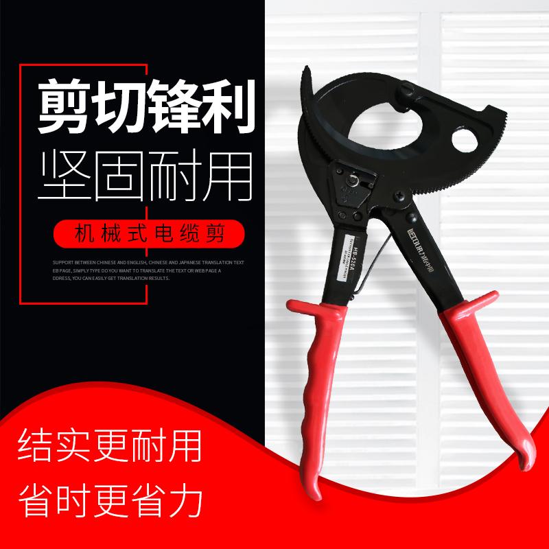 力拓电缆剪棘轮式J40J52J75J95J13J130电缆剪刀剪线钳手动断线钳