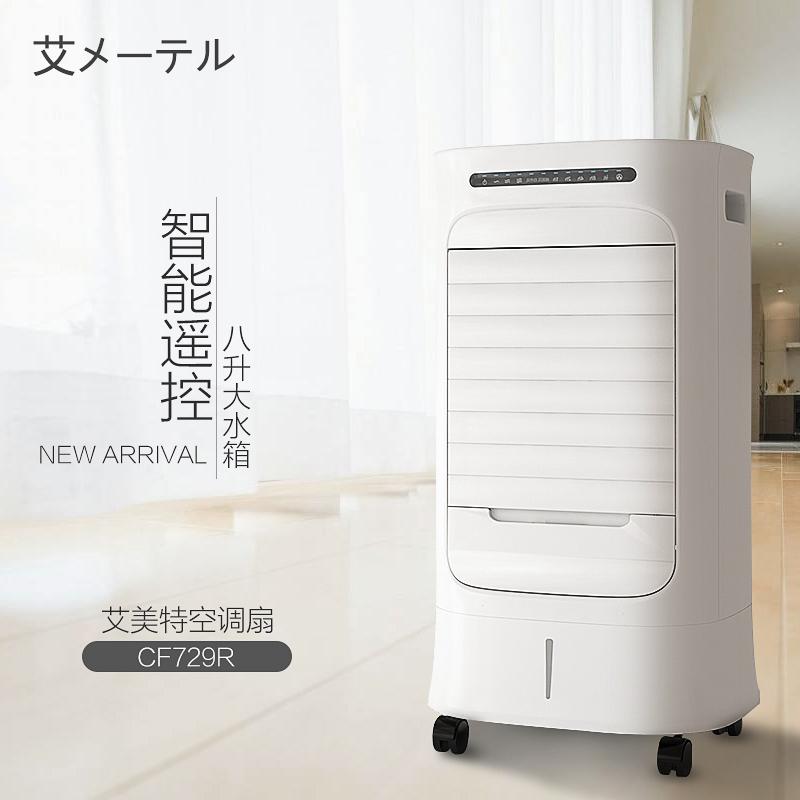 艾美特空调扇制冷家用冷风单冷型净化冷风扇移动遥控小空调CF729R