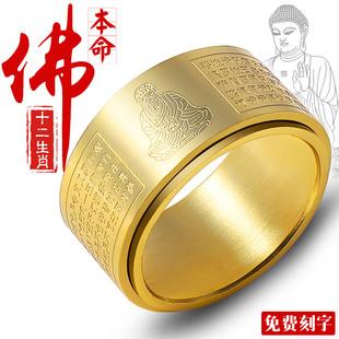 本命佛生肖守护神心经转动戒指男钛钢转运指环刻字 超值特惠