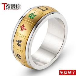麻将戒指清一色十三幺大三元大四喜万一色转动指环钛钢个性刻字