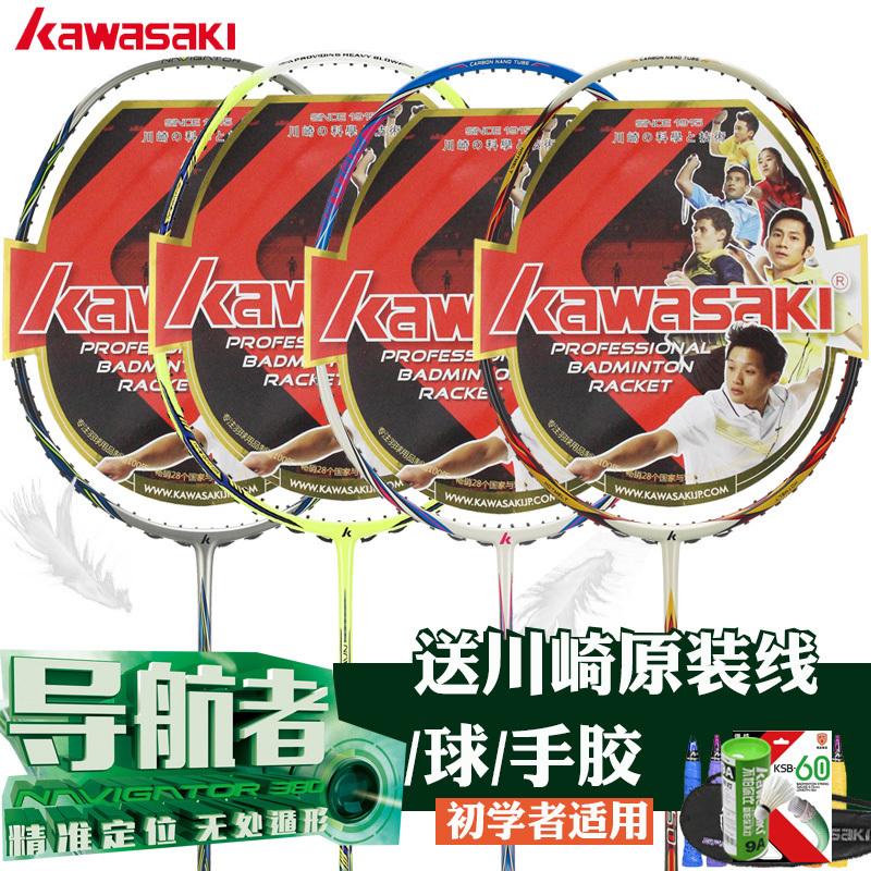 川崎全碳素探索者1770初学羽毛球拍满176.00元可用1元优惠券