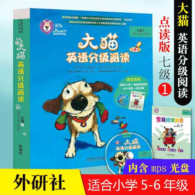 外研社大猫英语分级阅读七级1 点读版MP3光盘全7册小学英语五六年级大猫系列英语绘本英语启蒙绘本儿童英语英语绘本英语课外读物