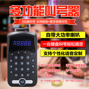 肯德基取餐叫号器无线叫餐器排队叫号机连锁餐厅可定制语音快餐厅语音报号叫号系统 多功能键盘有线叫号器