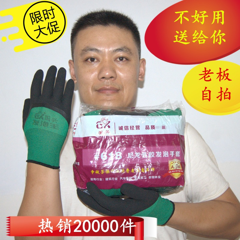 防护橡胶夏季塑胶乳胶防滑家务劳动劳保手套浸胶透气薄款耐磨国兴