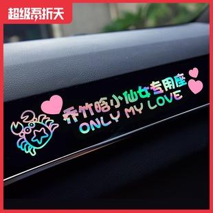 小仙女专用座车贴副驾驶老婆媳妇车贴车内抖音创意文字定制车贴纸