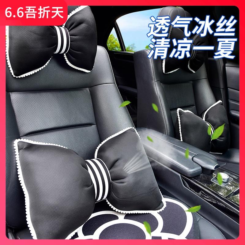 夏季车载蝴蝶结头枕腰靠车内车用一对枕头汽车用品车枕靠枕护颈枕