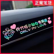 小仙女专用座车贴副驾驶老婆车贴车内抖音网红创意文字定制车贴纸