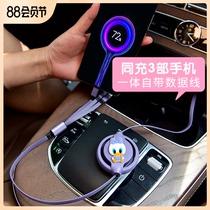 车载可爱卡通一拖三数据线伸缩快充手机汽橙朽功能华为安卓充电线