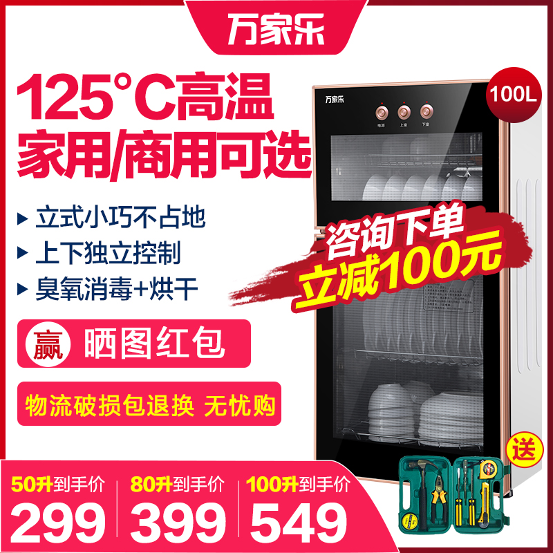 限6000张券万家乐消毒柜家用小型单门立式商用碗柜厨房台式双门迷你消毒碗柜