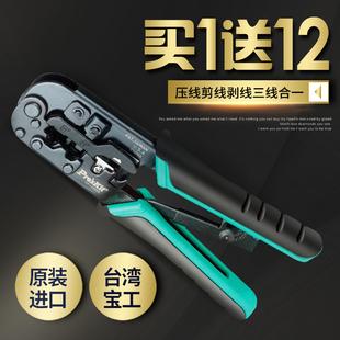 376TR三用水晶头子网络压接钳工具 进口台湾宝工网线钳子套装