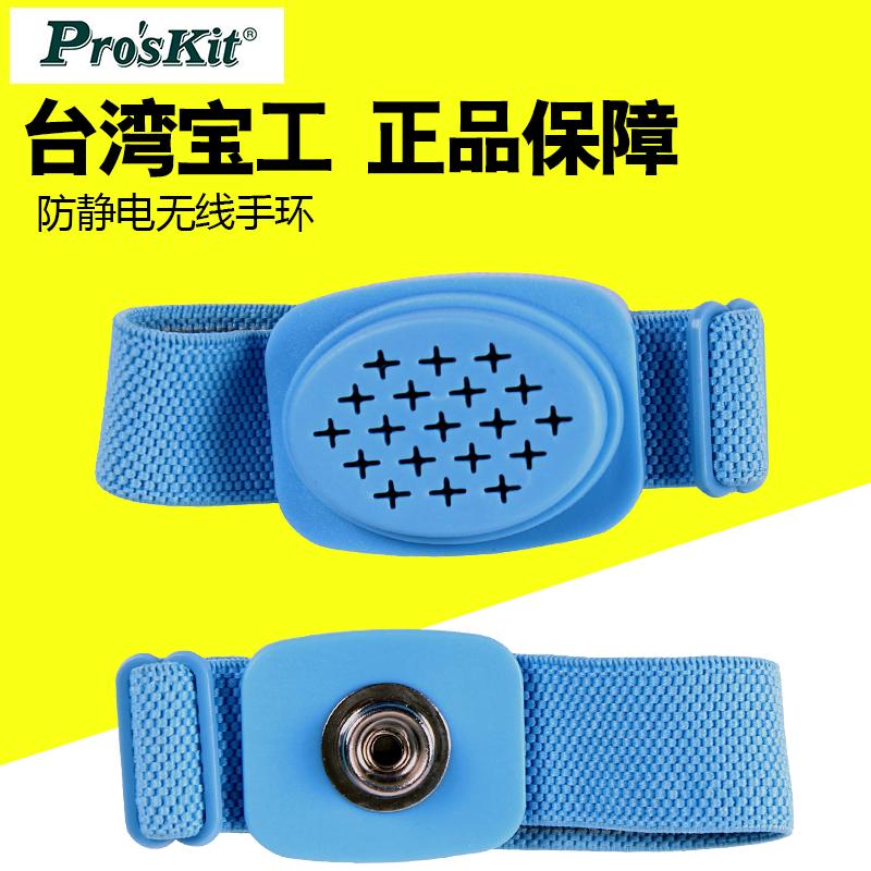 进口台湾宝工无线静电手环无绳防静电手腕带无线静电腕带8PK-611W