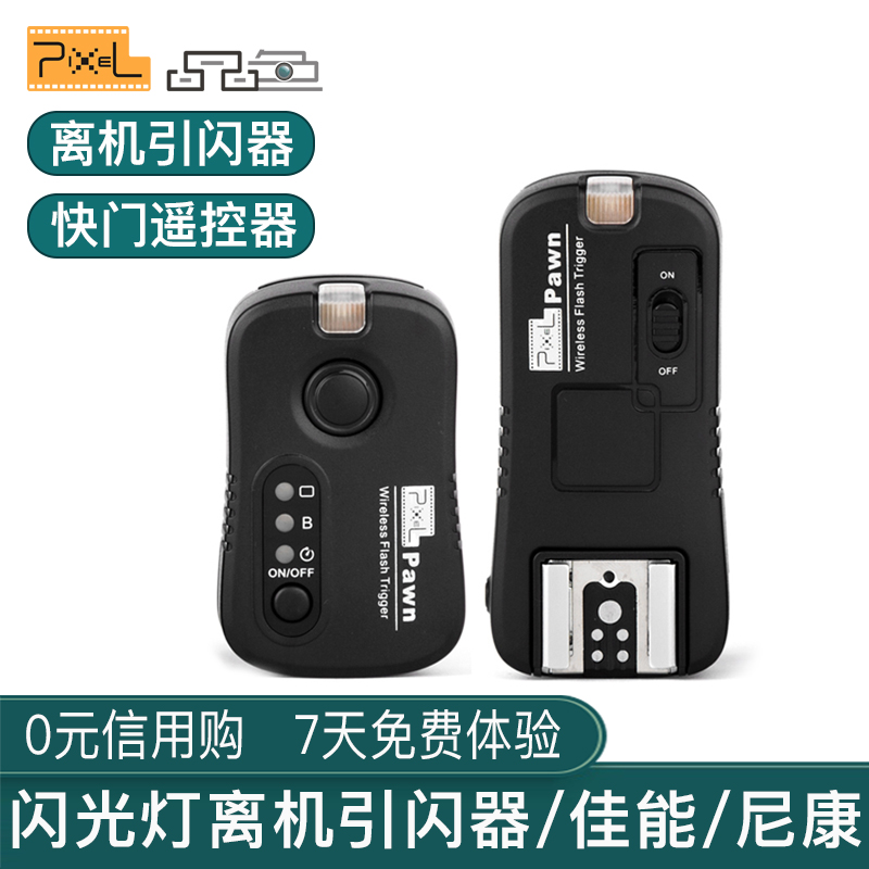 Color SLR camera for Canon Nikon wireless shutter flasher flash synchronizer