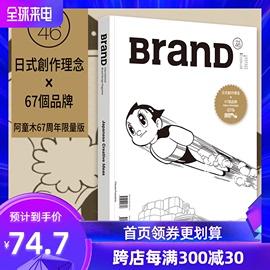 现货【BranD品牌设计杂志】单本杂志 No.46期  BranD杂志 中英 阿童木67周年插画封面 日式创作理念-Japanese Creative Ideas图片