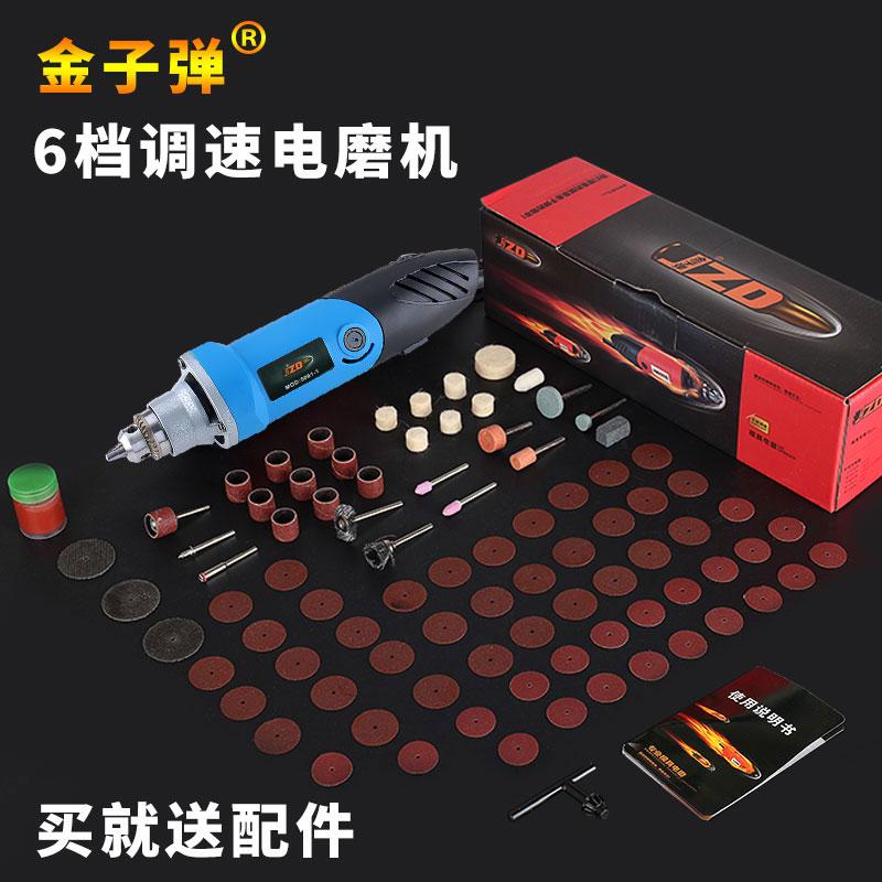 金子弹大功率迷你电磨机小型手钻电动雕刻机玉石打磨机抛光机工具
