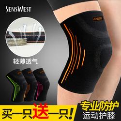 运动护膝男女跑步训练深蹲健身半月板损伤篮球膝盖护关节保暖护具