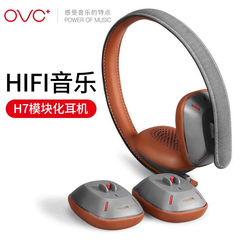 OVC H7 headset game headset modular detachable adjustable bass 3D music headset
