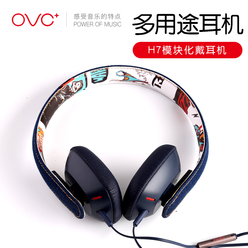 OVC H7 headset headset headset music modular removable adjustable subwoofer 3D headset