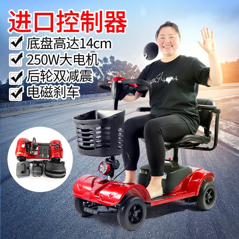 【全国联保】和美德H5残疾人老年代步车四轮电动老年人代步车折叠