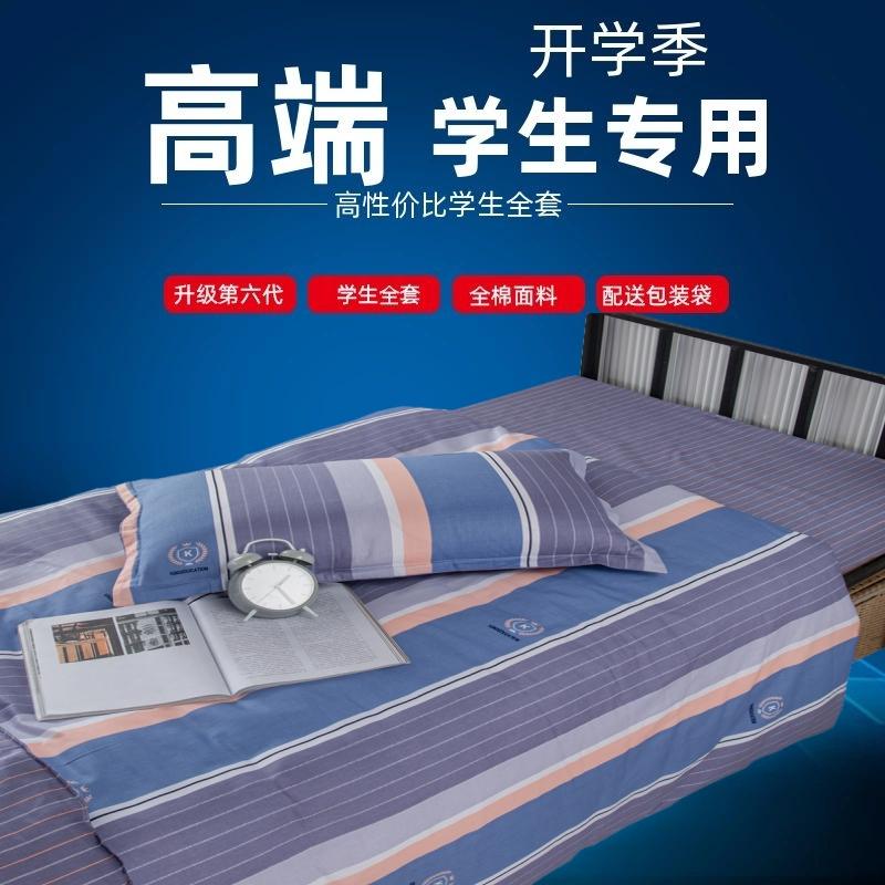 学生宿舍纯棉床上用品全套组合