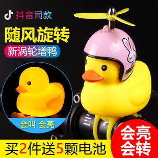 破风鸭小黄鸭头盔抖音小鸭子带头盔电动摩托车安全涡轮增鸭自行车