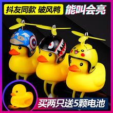 Breaking wind, duck shaking sound, little duck, yellow duck helmet, turbo increased duck, motorcycle, bicycle riding, bell and horn light