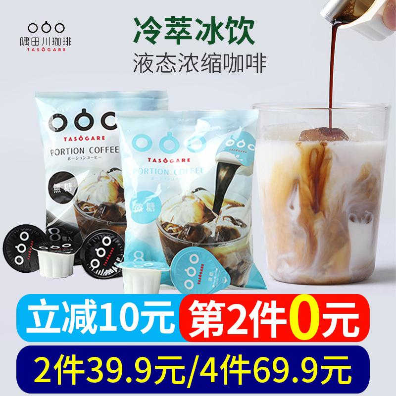 隅田川胶囊咖啡浓缩液体冰美式纯agf黑咖啡无糖提神学生速溶冷萃