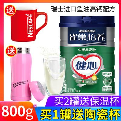 雀巢怡养健心中老年高钙成人牛奶粉罐装男女士800g送老年人冲饮