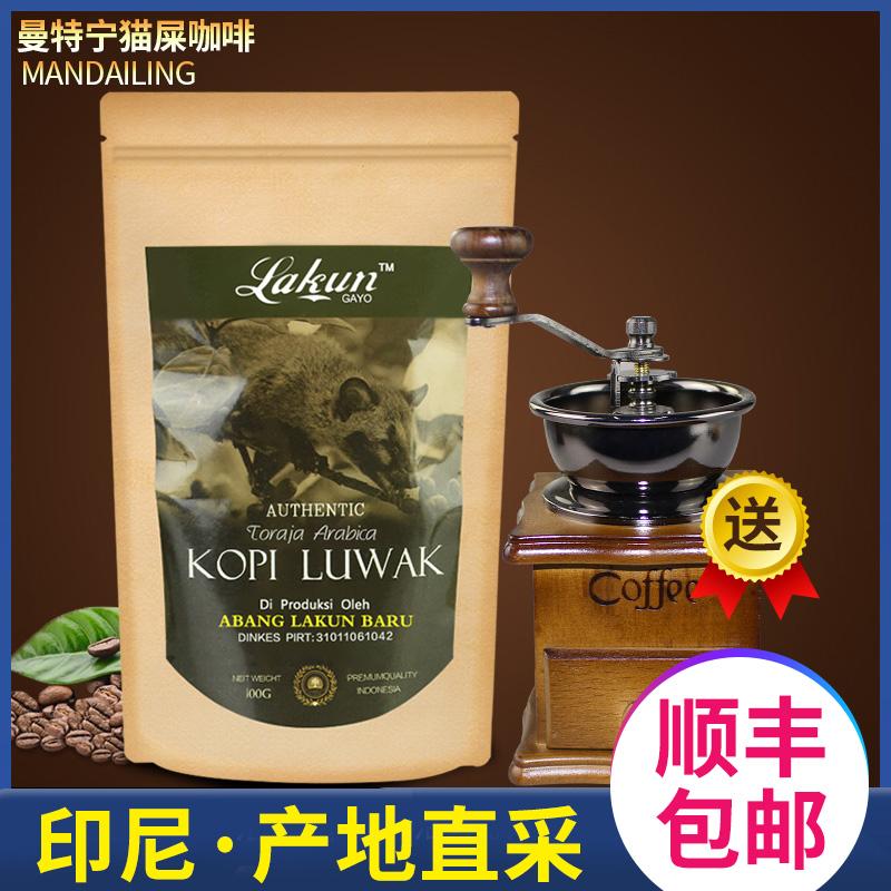印尼原装进口托拿麝香猫 猫屎深度烘焙粉香醇咖啡豆烘培豆 100克,可领取10元天猫优惠券