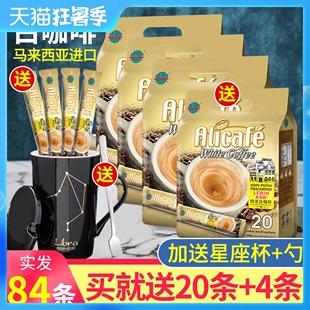 马来西亚原装进口啡特力三合一特浓速溶白咖啡冲调饮品720g*3袋品牌