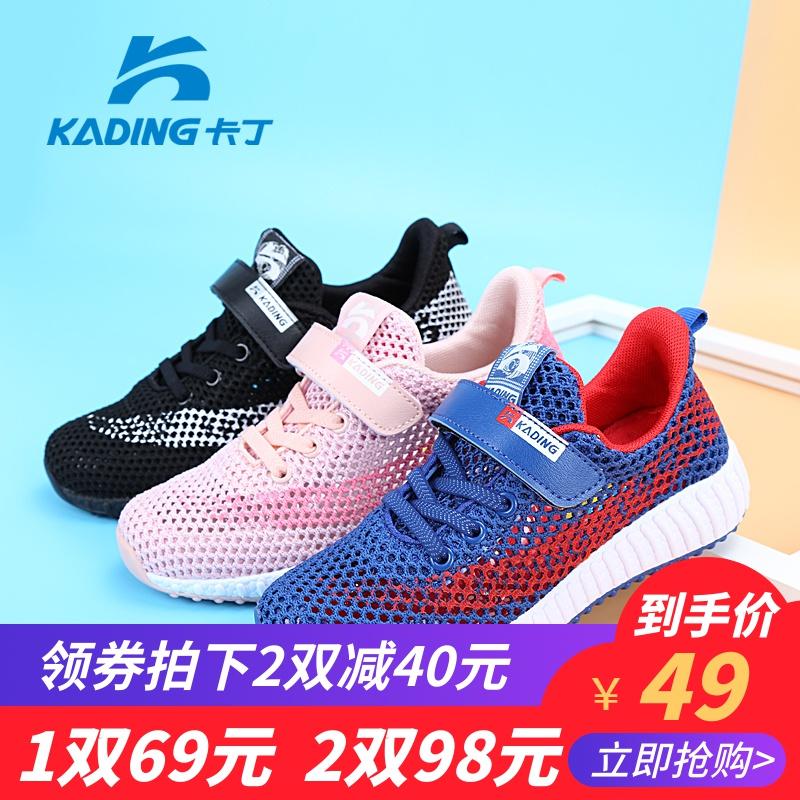 卡丁断码清仓 男童运动鞋2020春夏款单网透气儿童休闲鞋 女童单鞋