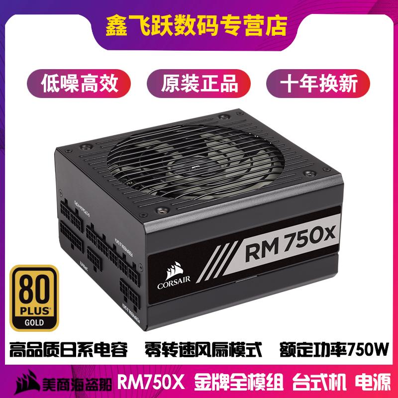 美商海盗船RM750X额定功率750W海盗船电源主机电脑台式金牌全模组