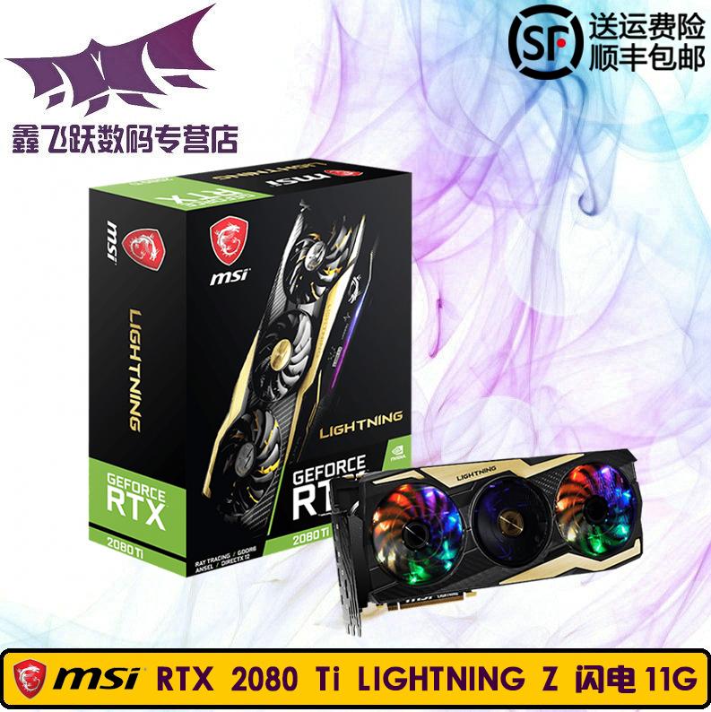 MSI/微星 RTX 2080 Ti LIGHTNING Z 11G闪电台式电脑游戏独立显卡