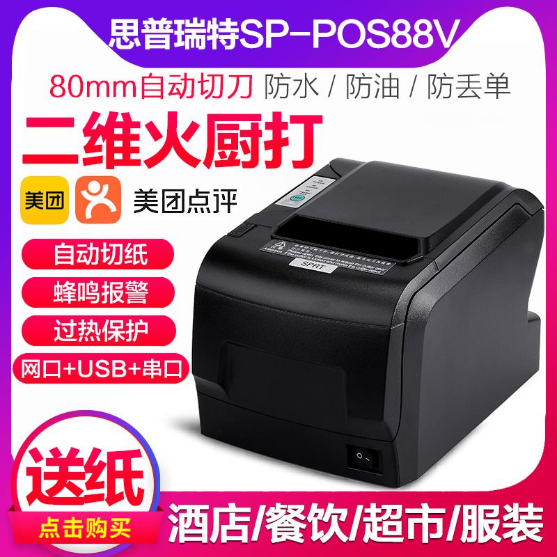 思普瑞特sp-pos88v热敏打印机80mm美团点评二维火票据厨房打印机餐饮酒店超市收银小票机带切刀网口