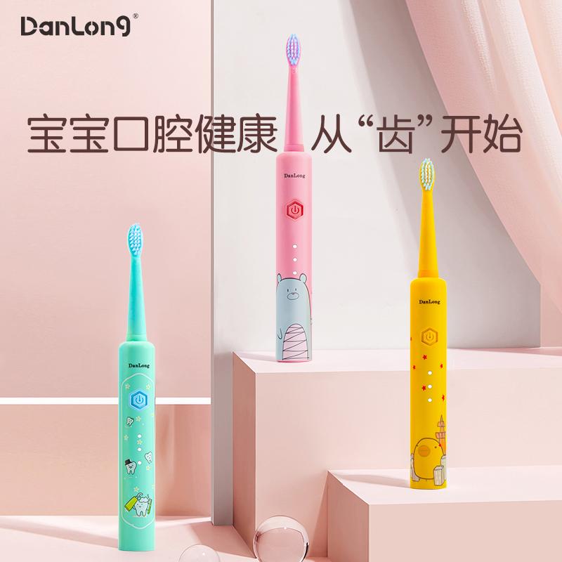 丹龙儿童电动牙刷3-6-10岁以上小孩全自动充电式宝宝声波软毛牙刷
