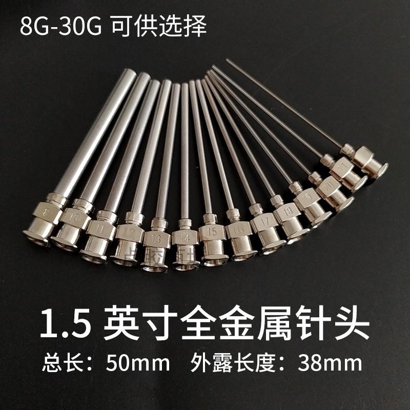 不锈钢点胶针头涂覆涂布针头针管长度38MM总长约50MM 1.5英寸胶针