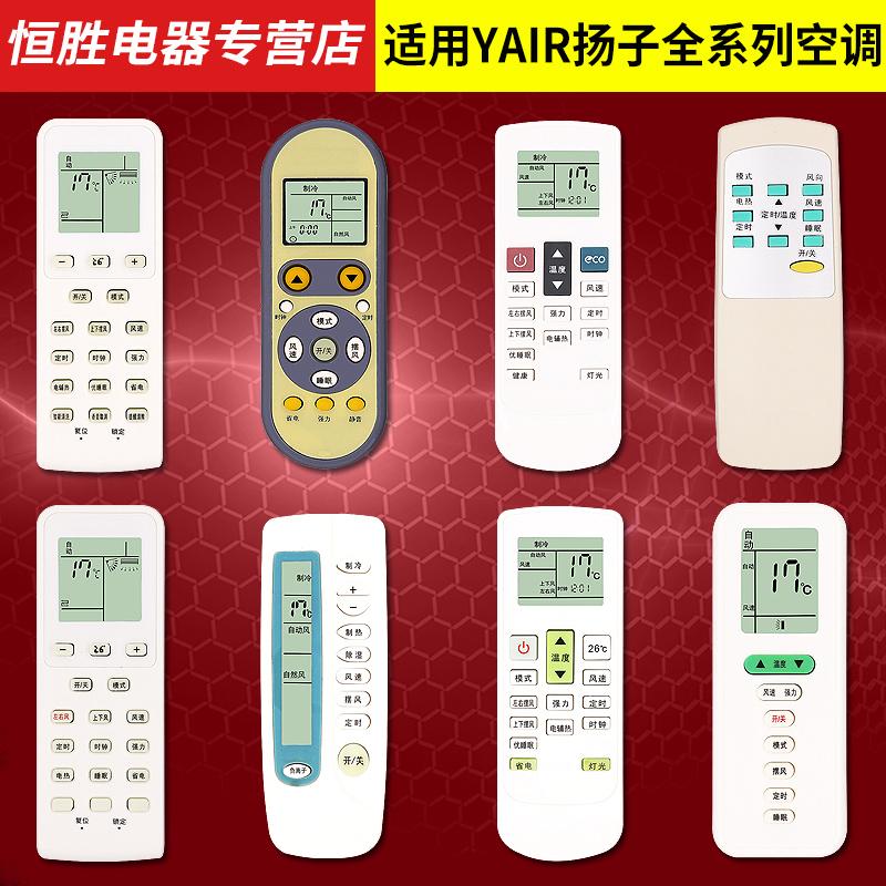 适用yair扬子空调遥控器TY-DQ-10045 10046 10043 10032  10037 KFRd-35GW/053  26GW05X1 23GW/080-E3通用型