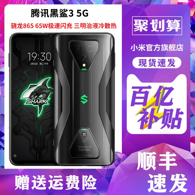 黑鲨游戏手机3代5G全网通黑鲨3官方旗舰骁龙865黑鲨3pro电竞2代65w语音2pro