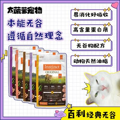 大菠萝保税仓Instinct生鲜本能百利无谷幼猫鸡肉11磅鸭肉10磅猫粮