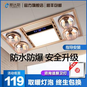 领5元券购买新达斯集成吊顶浴霸灯暖300x600卫生间灯泡取暖灯厕所浴室三合一