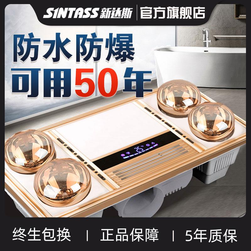 新达斯 灯暖浴霸排气扇照明一体集成吊顶厕所卫生间取暖灯三合一