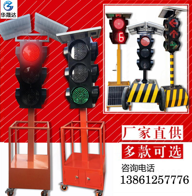 Solar energy movable lifting traffic light road traffic signal light field driving school indicator light manufacturer direct sales