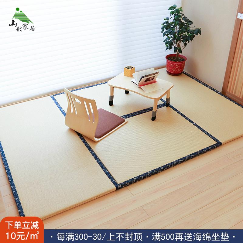 山形榻榻米垫子定做踏踏米塔塔米地垫床垫定制草垫藤席椰棕垫家用