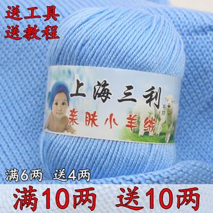 上海三利宝宝毛线蚕丝蛋白绒线牛奶棉中粗婴儿毛线团手工编织特价