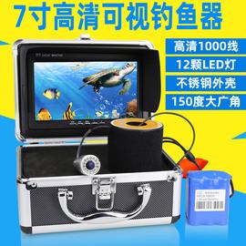 高清1000线7寸彩色水下摄像头 可视钓鱼探鱼器 红外探头录像15 30