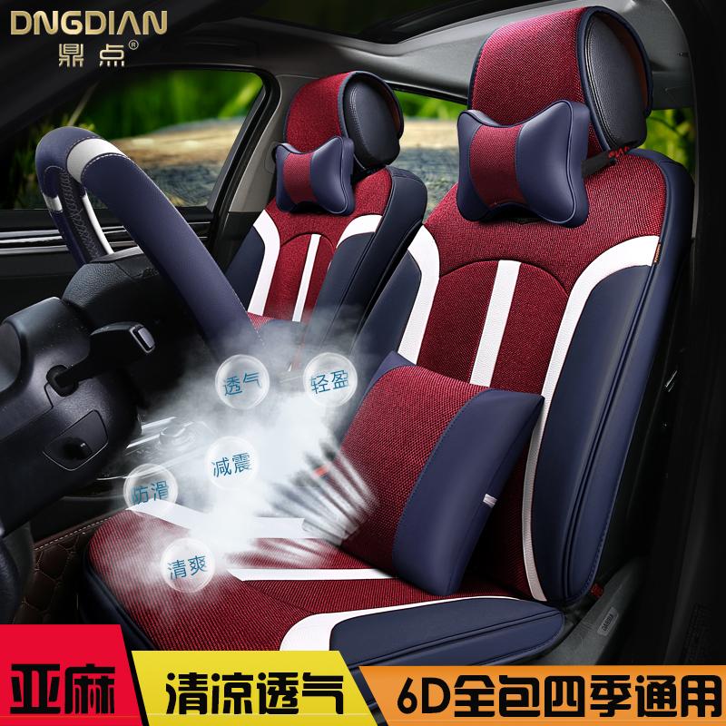 夏季亚麻坐垫别克英朗GT/XT2009/2010/2011/2012年款专用汽车座套