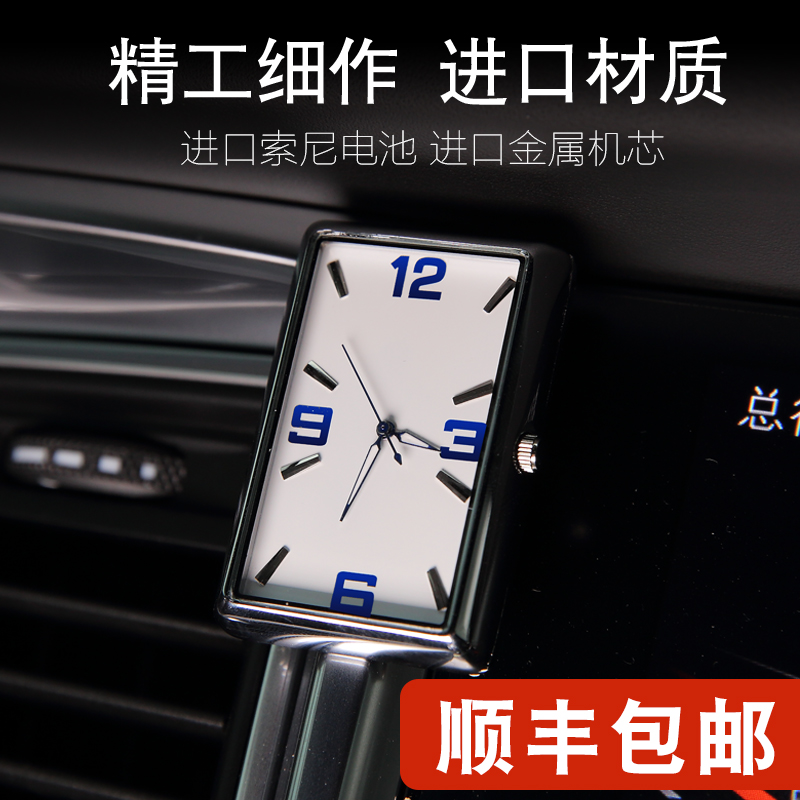 Car clock meter air outlet double flash luminous Square car electronic quartz meter car interior high grade universal paste