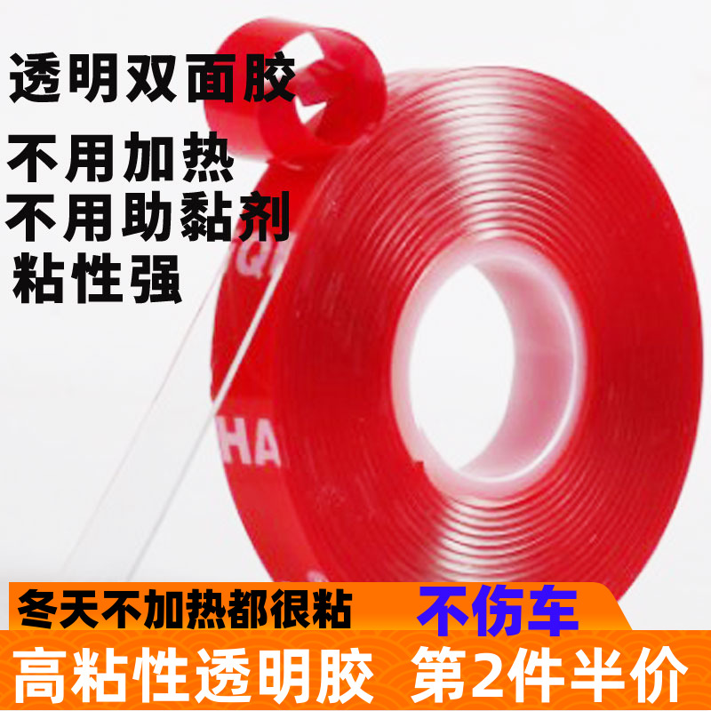 Transparent strong double-sided adhesive for automobile exterior decoration