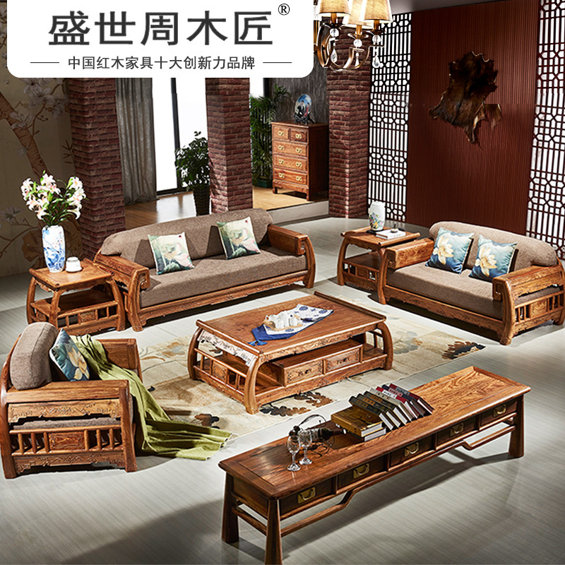 Zhou carpenter crescent mahogany sofa living room pear solid wood furniture hedgehog red sandalwood log new Chinese suit combination