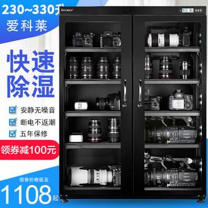 爱科莱230/330升全自动摄影机单反镜头电子干燥箱防潮箱多省包邮