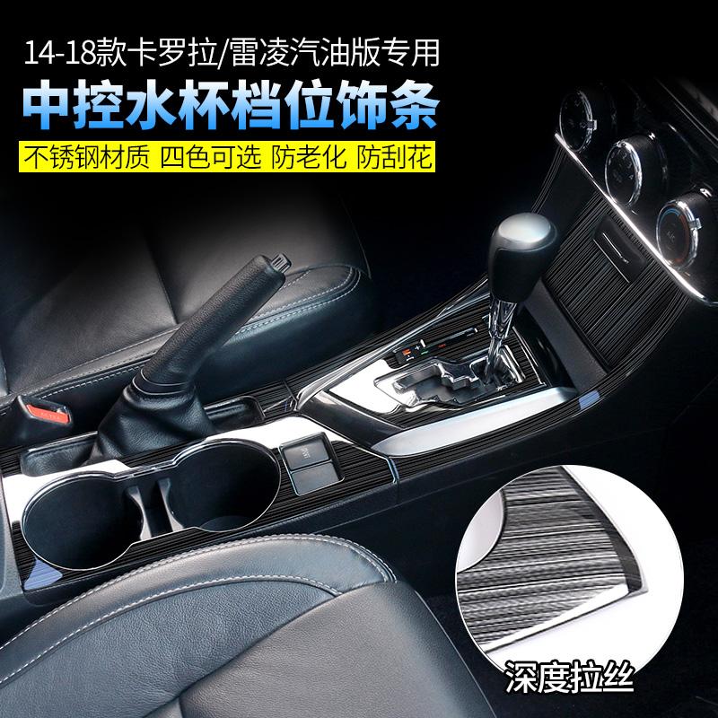 14-17款新卡罗拉档位面板雷凌双擎内饰水杯排挡亮片贴改装饰专用